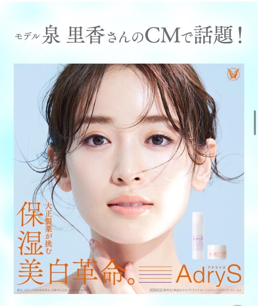 アドライズCMキャラクターの泉里香さん