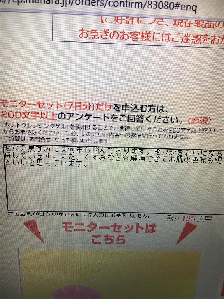 アンケート入力画面